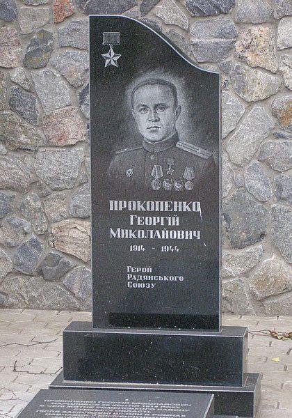 Могила Героя Советского Союза Прокопенко Г.Н.