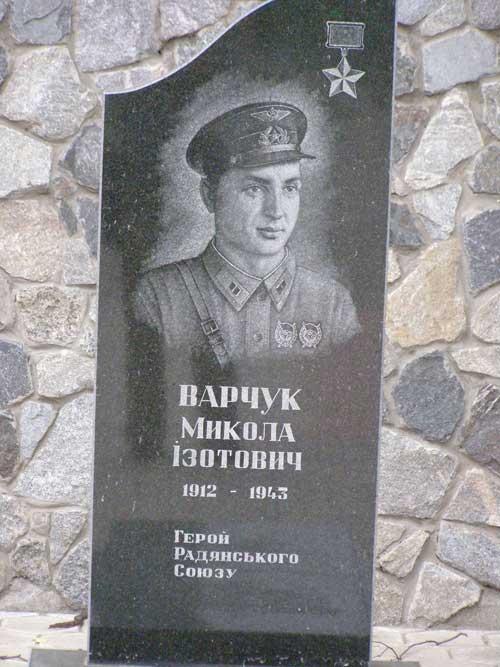 Могила Героя Советского Союза Варчука Н.И.