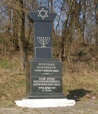 г. Ромны. Братская могила жертв фашизма.