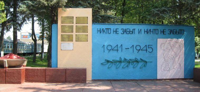 г. Шостка. Памятный знак погибшим работникам завода «Импульс», установленный возле железнодорожного депо завода.