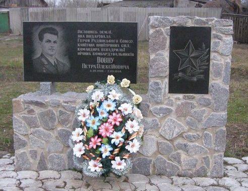 с. Хмелев Роменского р-на. Памятный знак Герою Советского Союза Вовне П.А.