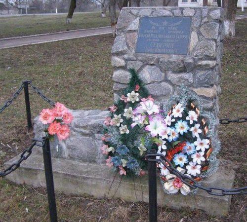 с. Хмелев Роменского р-на. Памятный знак Герою Советского Союза Северину И.К.
