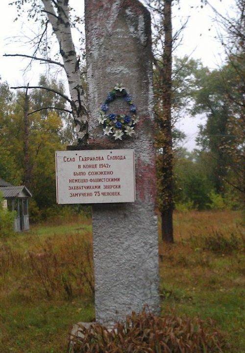 с. Гаврилова Слобода Середино-Будского р-на. Памятный знак на месте сожженного села.