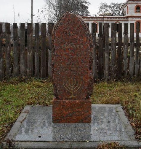 г. Шостка. Центральное кладбище. Памятный знак погибшим евреям - жертвам фашизма.