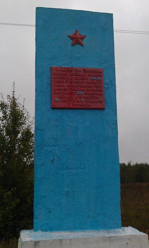 с. Голубовка Середино-Будского р-на. Памятный знак на месте проведения боевой операции партизанским соединением Ковпака С. А.