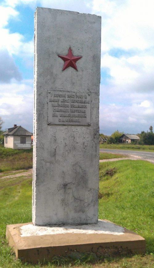 с. Каменка Середино-Будского р-на. Памятный знак на месте перехода железной дороги партизанским соединением Ковпака С. А.