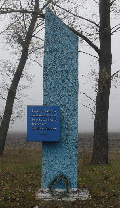 с. Мефодовка Середино-Будского р-на. Памятный знак сожженному селу.