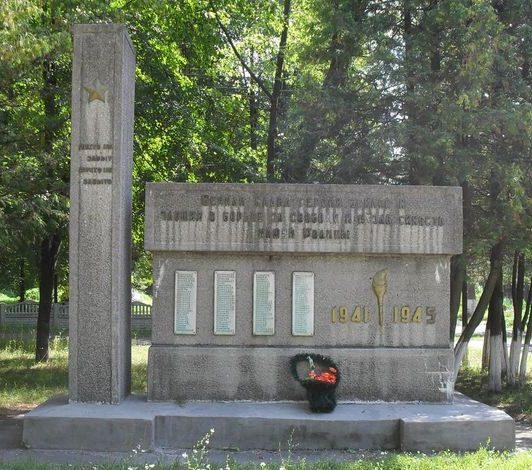 г. Дружба Ямпольского р-на. Памятный знак погибшим горожанам, установленный в сквере бывшего сахарорафинадного завода.