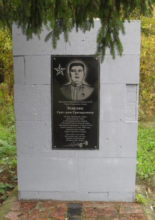 Памятный знак в честь Героя Советского Союза Г.Г. Эсаулко.