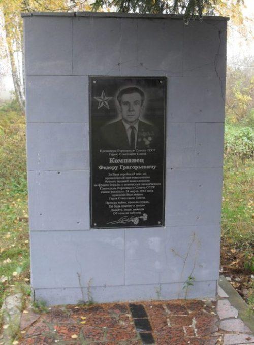 Памятный знак в честь Героя Советского Союза Ф.Г. Компанейца.