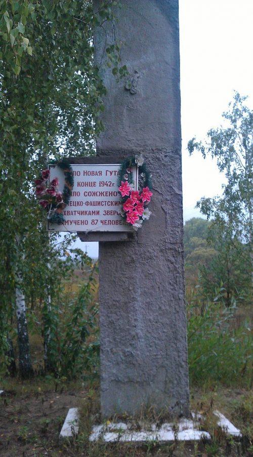 с. Новая Гута Середино-Будского р-на. Памятный знак на месте сожженного села.