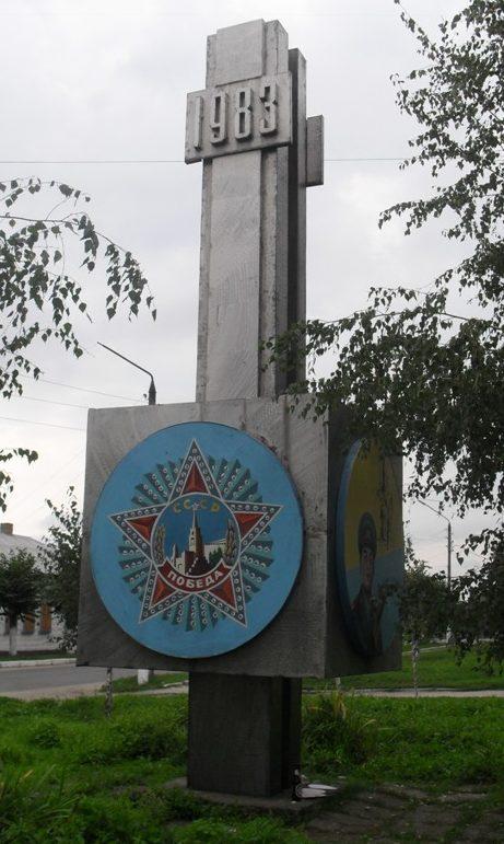 г. Середина-Буда. Памятный знак в честь 40-летия освобождения города и района от немецко-фашистских захватчиков.