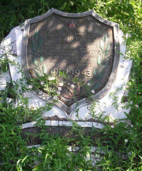 г. Дружба Ямпольского р-на. Братская могила в сквере бывшего cахарорафинадного завода, в которой похоронено 109 военнопленных, погибших в 1941-1943 гг.