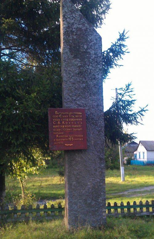 с. Старая Гута Середино-Будского р-на. Памятный знак на месте сожженного села.