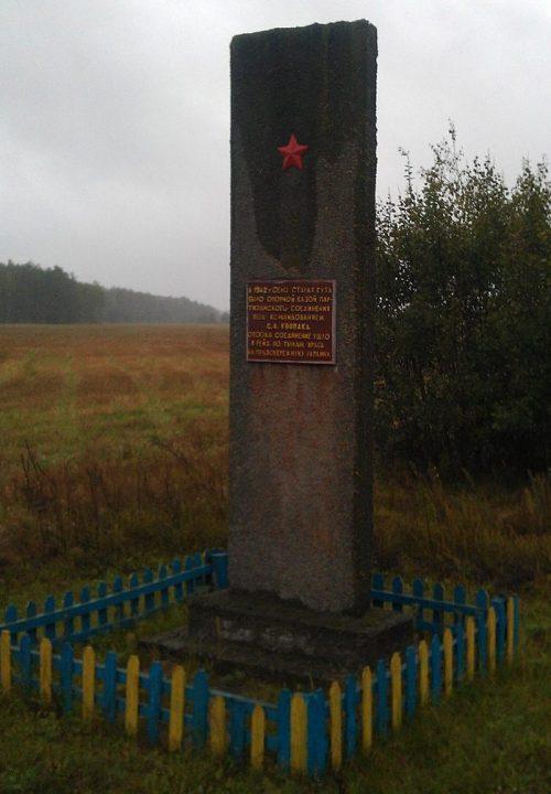 с. Старая Гута Середино-Будского р-на. Памятный знак на месте базирования и выхода в рейд на Правобережную Украину партизанского соединения Ковпака С. А.
