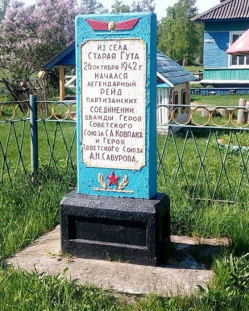 с. Старая Гута Середино-Будского р-на. Памятный знак на месте расположения штаба Сумского партизанского соединения под командованием Ковпака С. А.