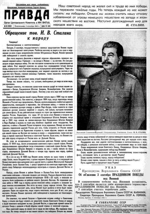 Указ Президиума ВС СССР, опубликованный в газете «Правда».