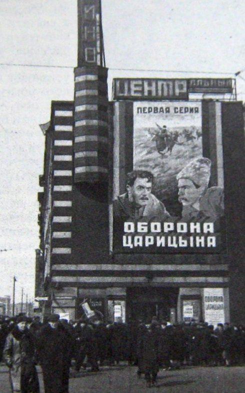 Кинотеатр Центральный в Москве. 1942 г.