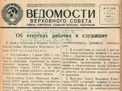 Текст Указа в прессе.