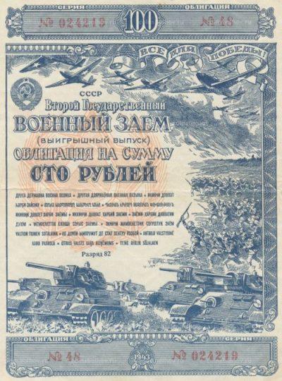 Облигации Госзайма 1943 года.