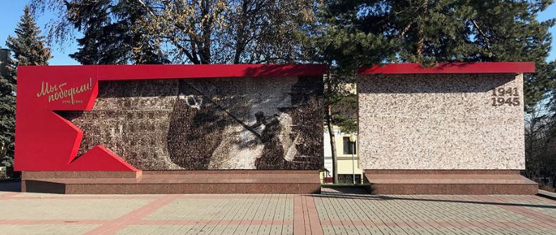 г. Ставрополь. Мемориальное фотопанно «Мы победили!» у подножия Крепостной горы, открытый к 70-летию Победы.