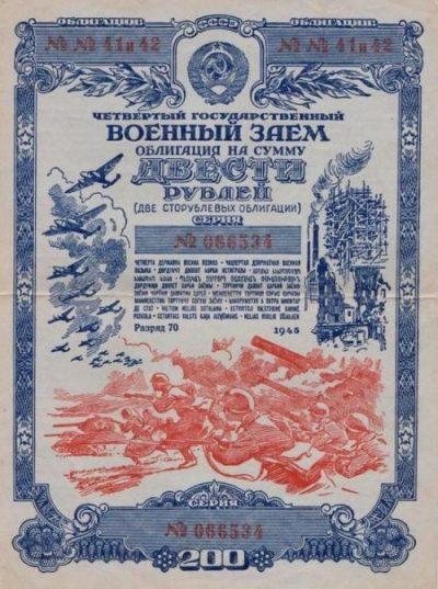 Облигации Госзайма 1945 года.