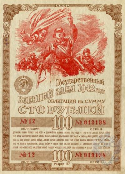 Облигации Госзайма 1942 года.