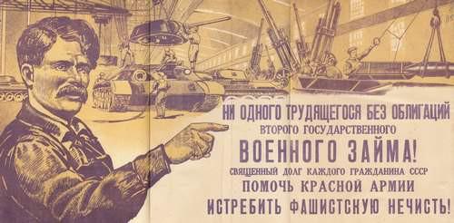 Агитплакаты военного времени.
