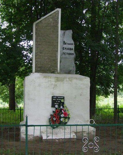 с. Великий Злиев Репкинского р-на. Братская могила воина и трех неизвестных партизан, погибших при освобождении села.
