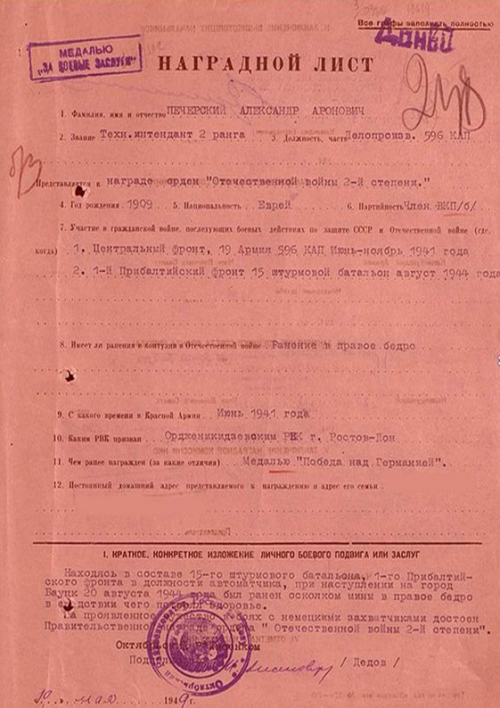 Наградной лист Александра Ароновича Печерского (лицевая сторона).