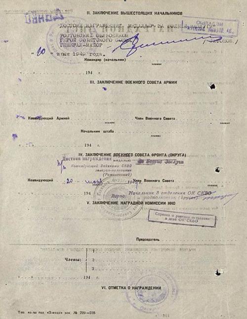 Наградной лист Александра Ароновича Печерского (оборотная сторона) с резолюцией генерал-майора Г. А. Сафонова.