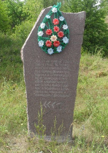 с. Дробышев Новгород-Северского р-на. Памятный знак 96 стрелковому полку на берегу р. Десна, освободившему село в сентябре 1943 года.