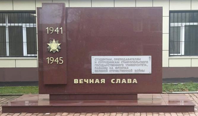 г. Ставрополь. Памятник сотрудникам и студентам Ставропольского государственного университета, погибшим в годы войны.