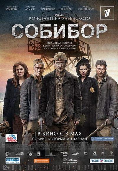 Постер фильма «Собибор».