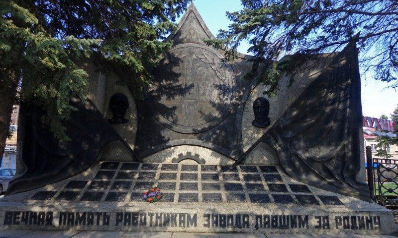 г. Ставрополь. Памятник рабочим завода «Красный металлист», погибшим на фронте.