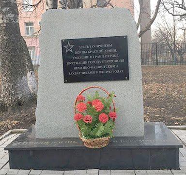 г. Ставрополь. Памятный знак советским воинам, умершим от ран в период оккупации города.