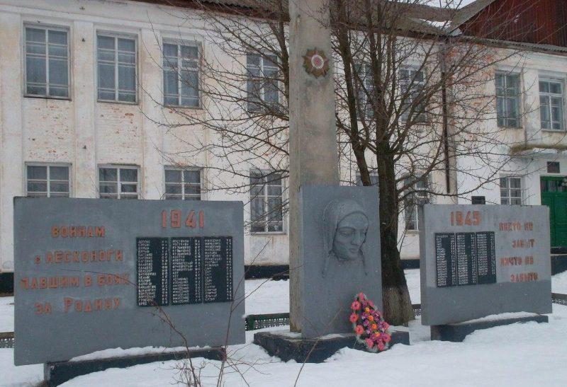 с. Лесконоги Новгород-Северского р-на. Мемориал погибшим советским воинам.