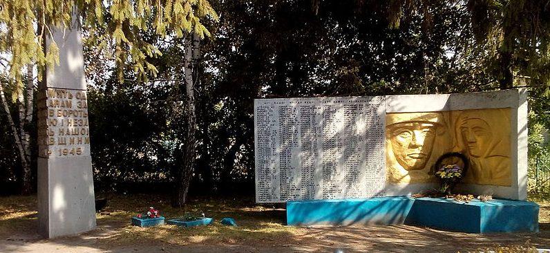 с. Жуковка Куликовского р-на. Памятник 287 погибшим односельчанам, установленный в 1968 году.