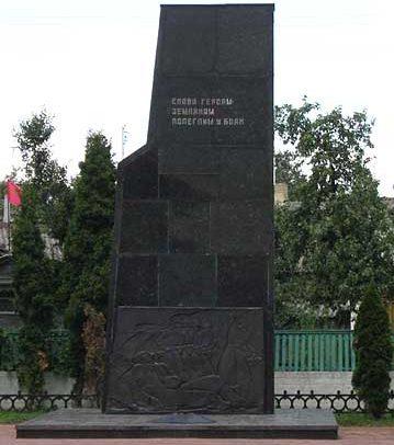 г. Новгород-Северский. Памятник погибшим землякам.