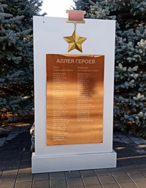 г. Ставрополь. Стела, на которой увековечены имена земляков Героев советского Союза и Полных кавалеров Ордена Славы.