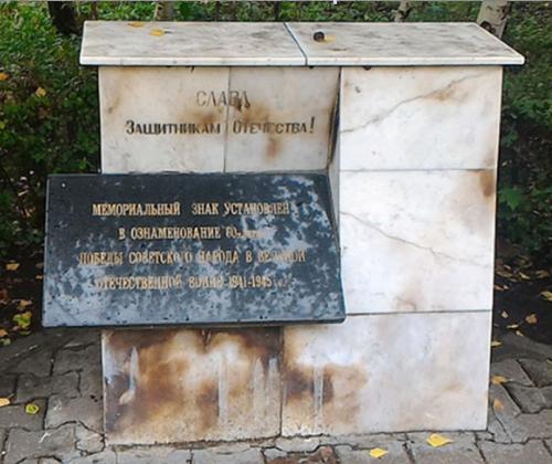 г. Ставрополь. Памятный знак в честь 60-летия Великой Победы.