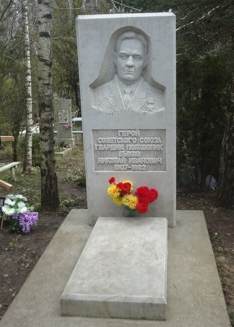 г. Ставрополь. Могила Н.И.Быкова, Героя Советского Союза на Сажевом кладбище.