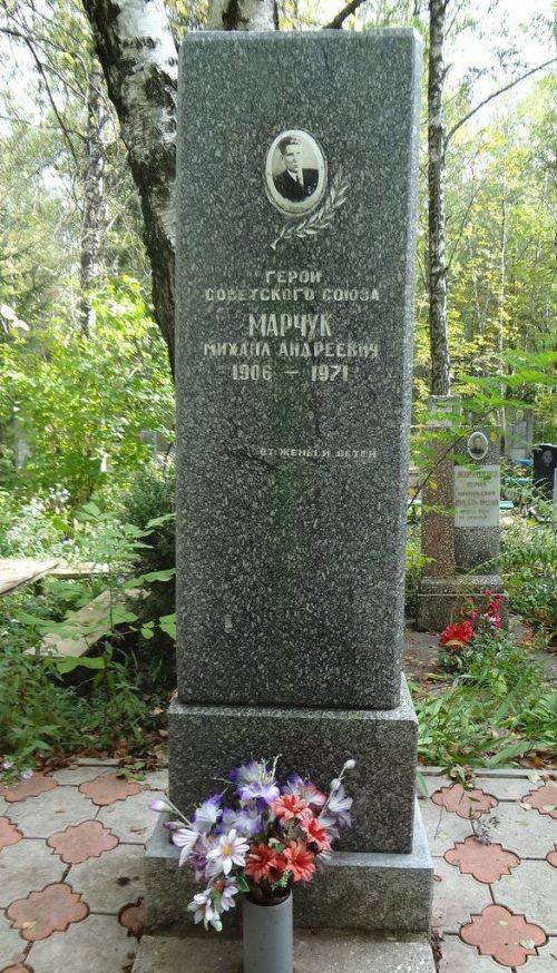 г. Ставрополь. Могила М.Н. Марчука, Героя Советского Союза на Сажевом кладбище.