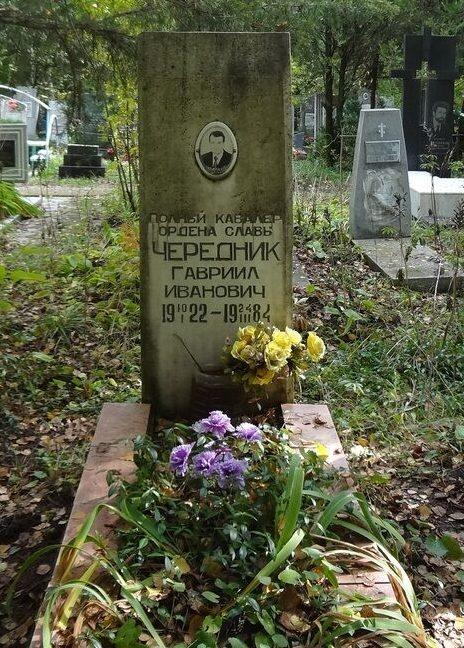 г. Ставрополь. Могила Г.Н.Чередниченко, кавалера 3-х орденов Славы на Сажевом кладбище.