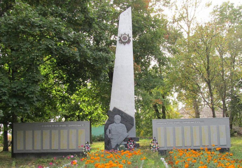 с. Орловка Новгород-Северского р-на. Памятник на братской могиле советских воинов.