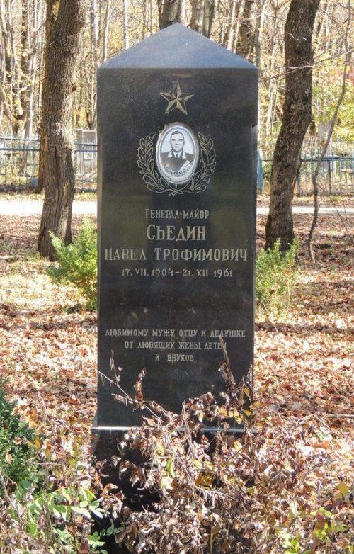 г. Ставрополь. Могила генерал-майора Сьедина, командира 67 морской стрелковой бригады на Даниловском кладбище.