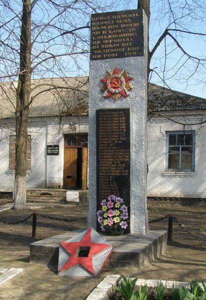 с. Харьково Талалаевского р-на. Памятник погибшим односельчанам, установленный 1967 году.