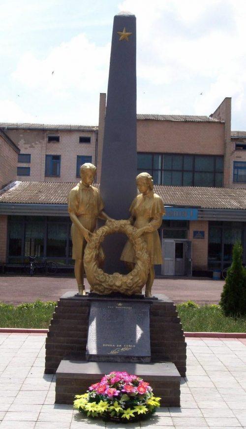 г. Носовка. Памятник партизанам и советским воинам, погибших в боях за город.