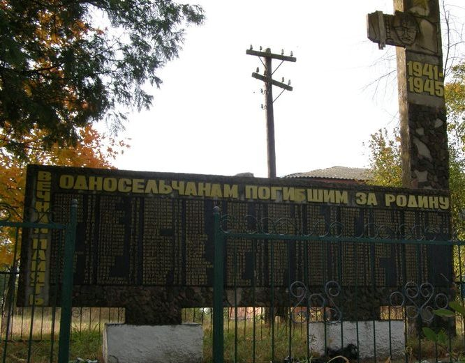 с. Карховка Черниговского р-на. Памятный знак павшим односельчанам, установленный в 1974 годы.