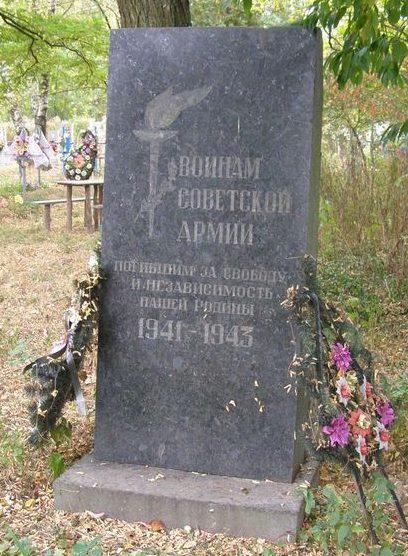 п. Михайло-Коцюбинское Черниговского р-на. Братская могила неизвестных солдат на кладбище.